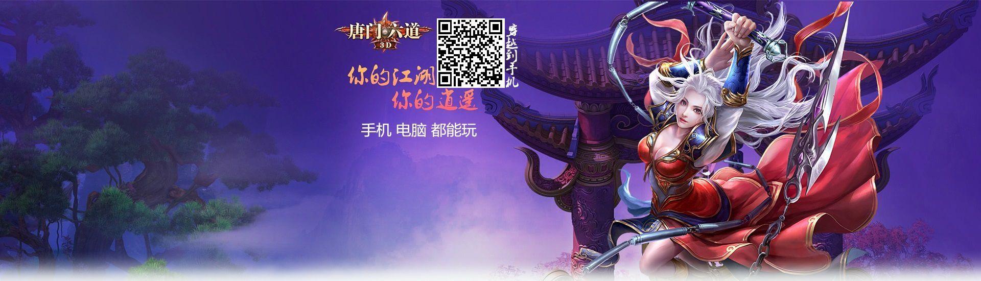 唐门六道3D官网