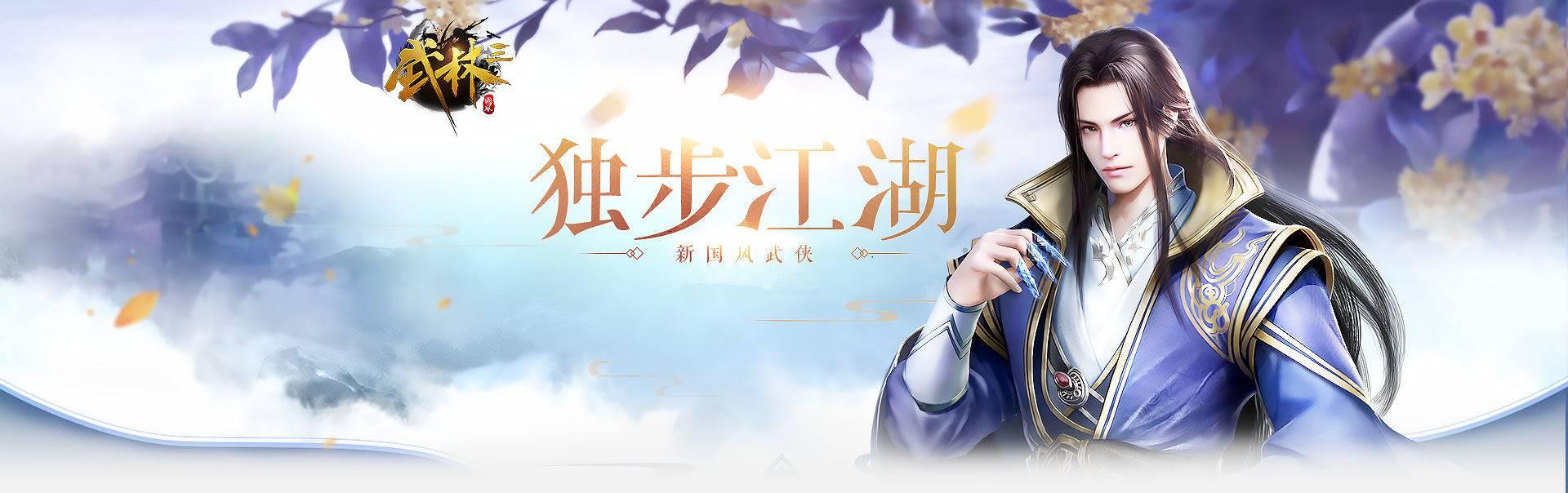 武林三官网